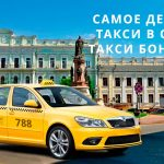 Доступное такси в Одессе