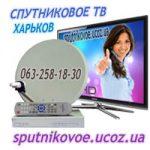 Харьков. Установка спутниковых цены в Харькове