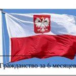 Помощь в получении ВНЖ, ПМЖ, гражданства Польши.