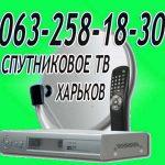 Установка антенн спутникового ТВ в Харькове.