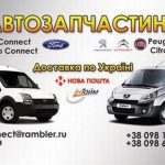 Запчасти ford transit connect