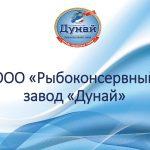 Продам ООО «Рыбоконсервный завод «Дунай»