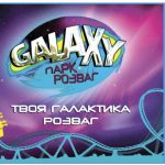 Работа без опыта в парке аттракционов Галактика