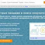 Рассылка объявлений, реклама в интернете на ТОП