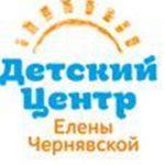 Детский центр Елены Чернявской