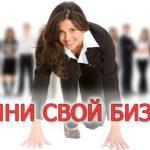Курсы предпринимателей (Учет и отчетность+1С8.3)