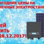 Новогодние цены на солнечные электростанции