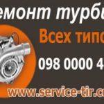 Восстановление ремонт турбины