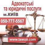 Адвокатські та юридичні послуги