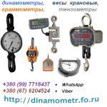 Тензометр ИН-11, Динамометр, Граммометр