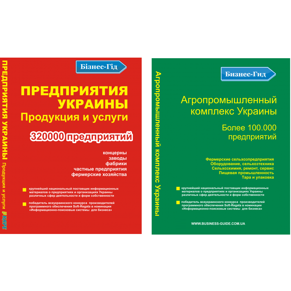 Электронные каталоги предприятий Украины