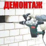 Демонтаж квартир, офисов, стяжки,стен