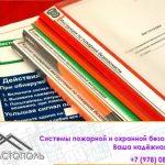 Разработка документации по пожарной безопасности