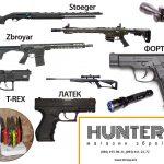 Травматичні пістолети Форт та інша зброя