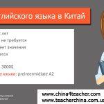 Учитель английского языка в Китай
