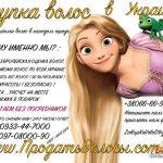 Продать волосы Волчанск Скупка волос Волчанск