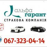 Страховка на авто Киев, ОСАГО