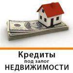 Кредит под залог квартиры, дома, авто За 1 час.