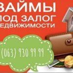 Кредит от 50 000 грн. до 10 млн. грн.