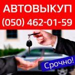 Срочный выкуп Автомобилей по Киеву и области