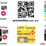 Купить GPS Трекеры от 599 грн,