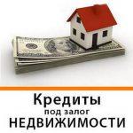 Кредит с любой кредитной историей за 1 час