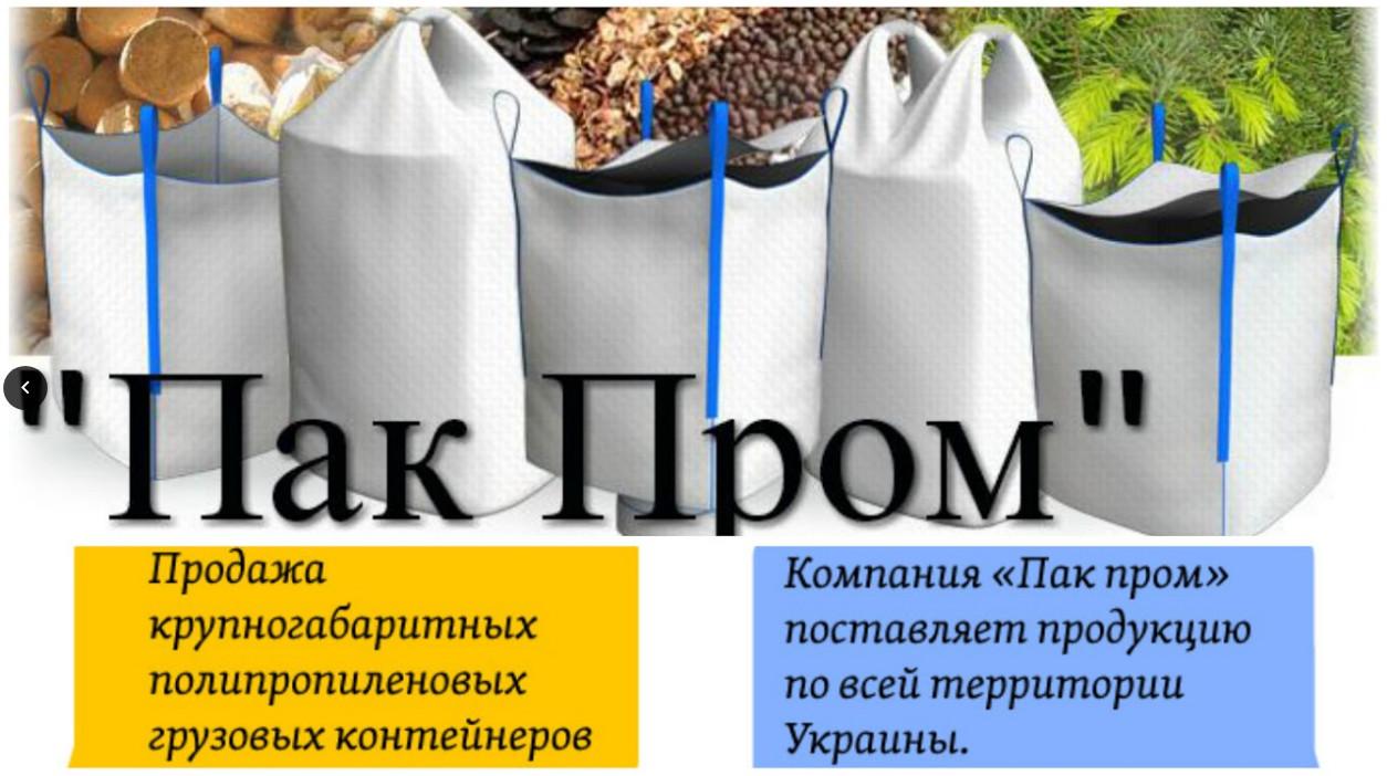 Продам Биг Бэги Харьков, недорого