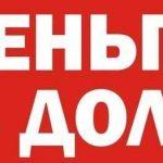 Займ / ссуда под залог квартиры в Киеве
