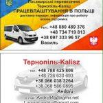 Пасажирські Перевезення Україна-Польща