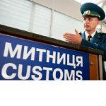 Услуги таможенного брокера Киев и область.