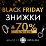 Чорна п\'ятниця - лови максимальнi знижки -70%