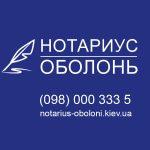 Удостоверение договоров нотариусом