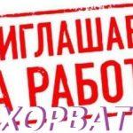 На работу в Хорватии требуются  монтер