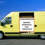 Недорогие грузоперевозки. Киев-Житомир
