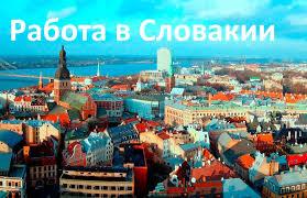 Работа в Словакии для мужчин и женщин