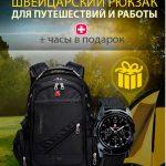Рюкзак SwissGear городской, мужской+ подарок часы