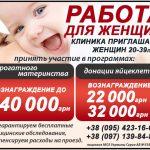 Донорство яйцеклітин Україна ціна 2019