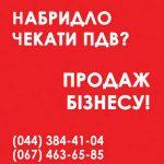 Продаж ТОВ з ПДВ Дніпро. Продаж ТОВ з ліцензіями