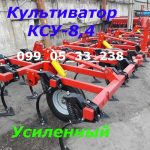 Хит продаж культиватор КСУ-8,4