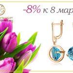 Ювелирные подарки к 8 марта