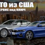 Авто из США от компании EuroAutoTrading - Киев