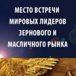 10-11 апреля «Зерно Причерноморья-2019»