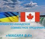 СП Украина-Канада НИАГАРА Б-К приглашает к сотрудн