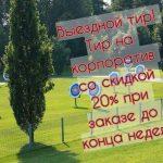 Стрельба из лука в Киеве - Archery Kiev