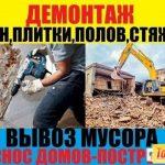Вывоз  мусора уборка  спил покос  Одесса