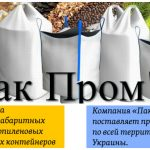 Купить Биг Бэги в Харькове от производителя.