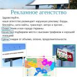 Реклама на щитах и видеобордах по всей Украине