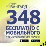 Работа оператор-диспетчер в Киеве - 8500 грн.