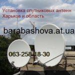 Спутниковое телевидение Харьков установка ремонт