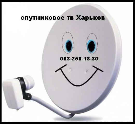 Цена спутниковой антенны Харьков